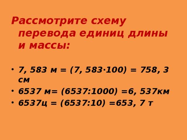Рассмотрите схему перевода единиц длины и массы: