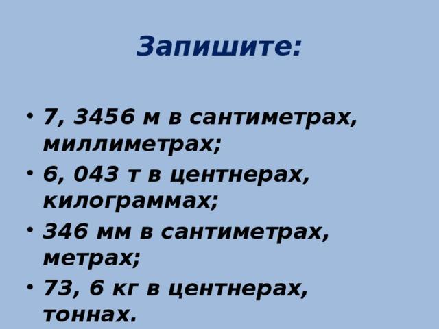 Запишите: