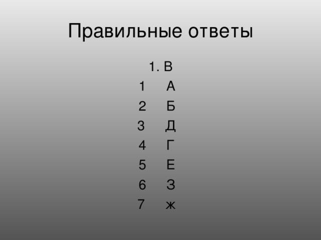 Правильные ответы 1. В