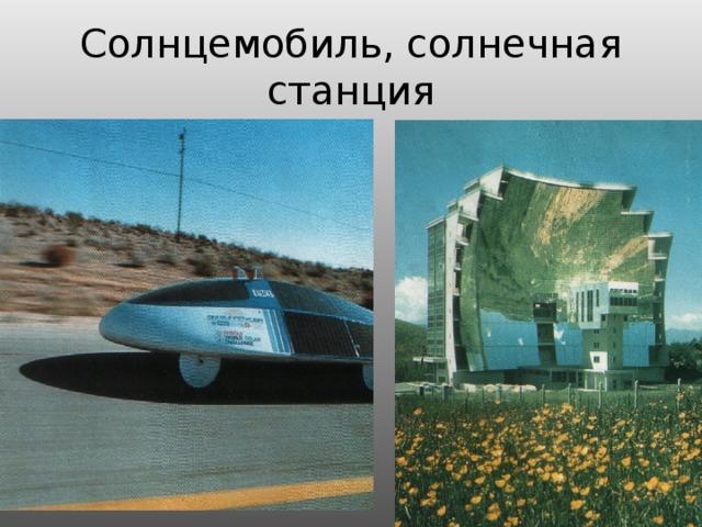 Солнцемобиль, солнечная станция