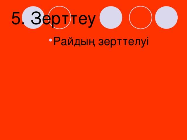 5. Зерттеу