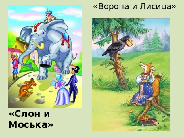 «Ворона и Лисица»   «Слон и Моська»