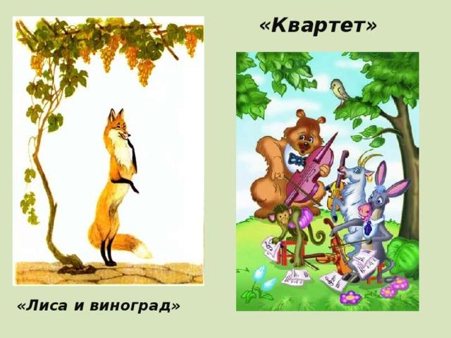 «Квартет»   «Лиса и виноград»