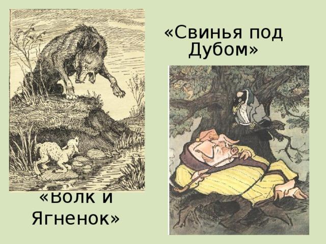 «Свинья под Дубом» «Волк и Ягненок»