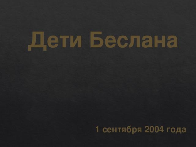 Дети Беслана 1 сентября2004 года