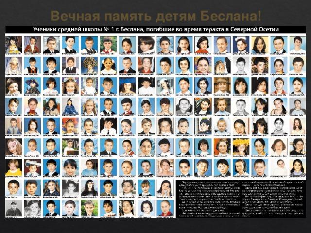 Вечная память детям Беслана!