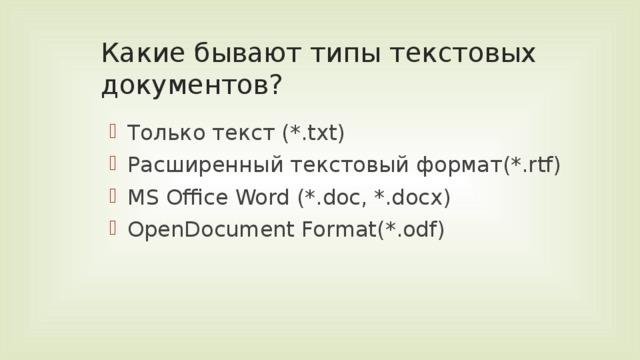 Какие бывают типы текстовых документов?