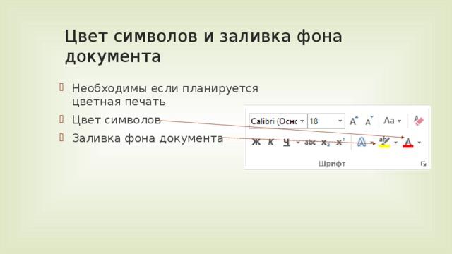 Цвет символов и заливка фона документа