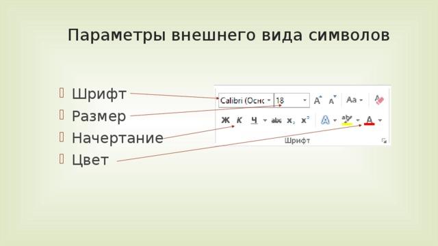 Параметры внешнего вида символов
