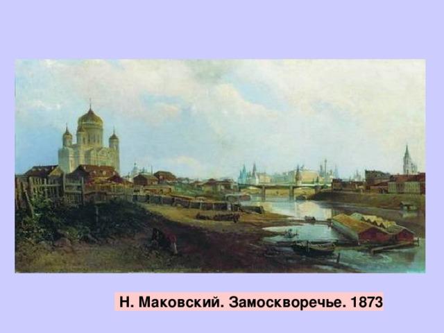Н. Маковский. Замоскворечье. 1873