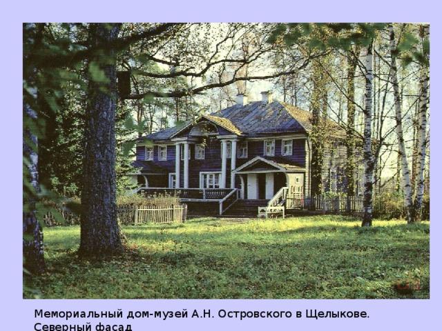 Мемориальный дом-музей А.Н. Островского в Щелыкове. Северный фасад