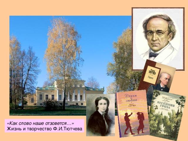 «Как слово наше отзовется…» Жизнь и творчество Ф.И.Тютчева