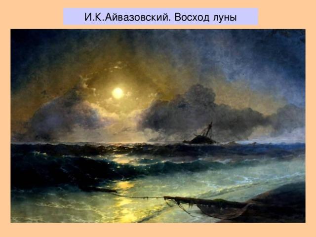 И.К.Айвазовский. Восход луны