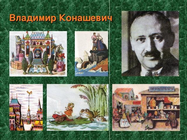 Владимир Конашевич