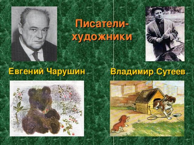 Писатели-художники Владимир Сутеев Евгений Чарушин