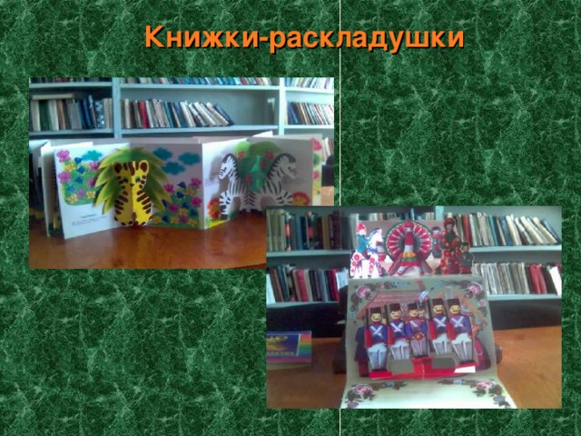 Книжки-раскладушки