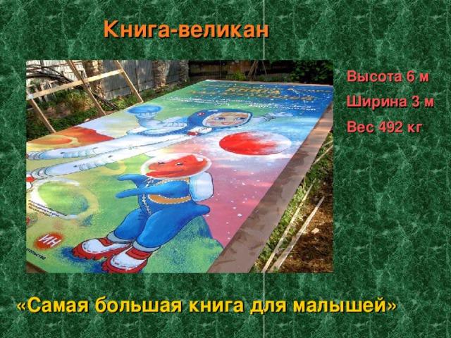 Книга-великан Высота 6 м  Ширина 3 м  Вес 492 кг «Самая большая книга для малышей»