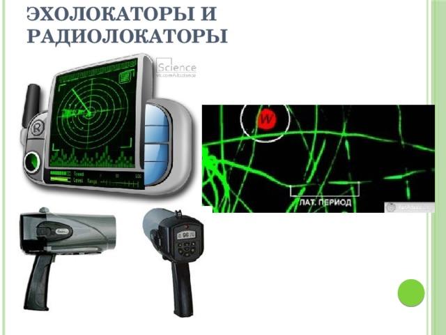 Эхолокаторы и радиолокаторы