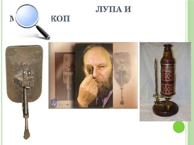 Лупа и микроскоп