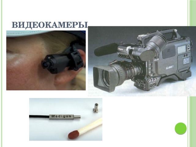 Видеокамеры.