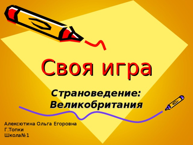 Своя игра Страноведение: Великобритания Алексютина Ольга Егоровна Г.Топки Школа№1