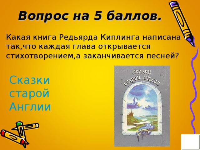Вопрос на 5 баллов. Какая книга Редьярда Киплинга написана так,что каждая глава открывается стихотворением,а заканчивается песней? Сказки старой Англии