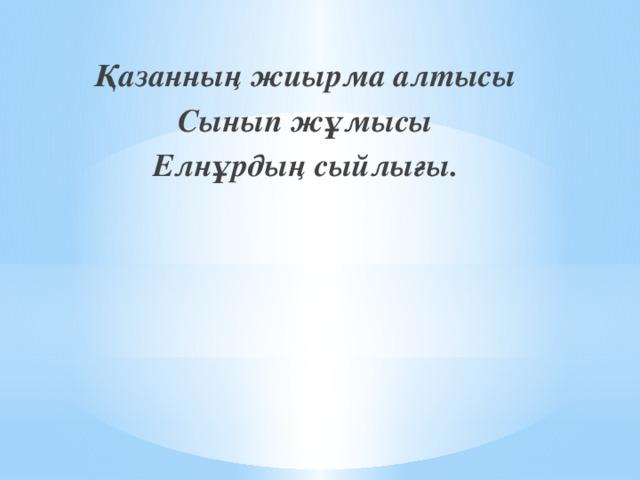 Қазанның жиырма алтысы Сынып жұмысы Елнұрдың сыйлығы.