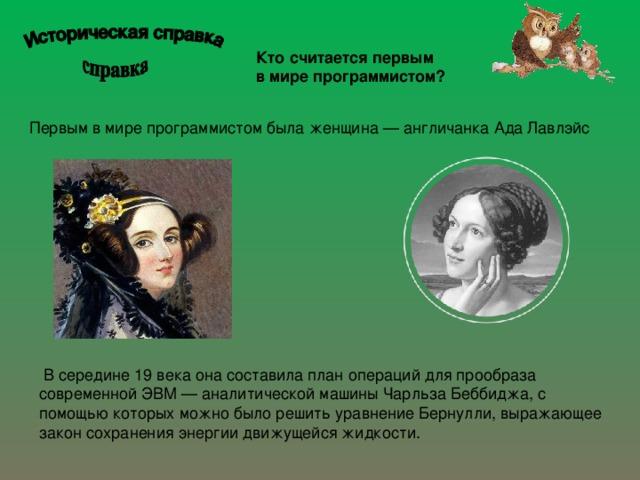 Кто считается первым в мире программистом? Первым в мире программистом была женщина —англичанка Ада Лавлэйс