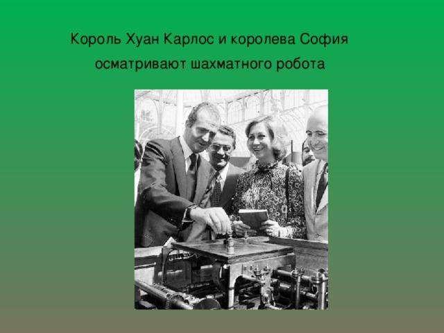 Король Хуан Карлос и королева София осматривают шахматного робота