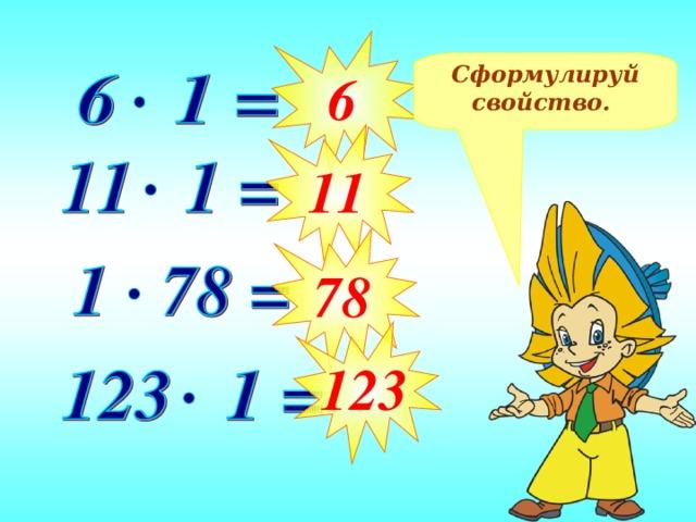 6 Сформулируй свойство. 11 78 123