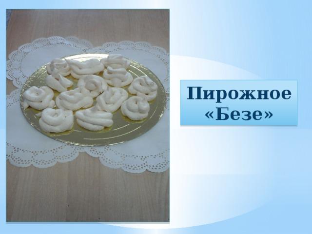 Пирожное «Безе»