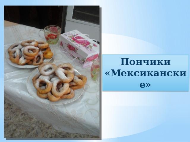 Пончики «Мексиканские»