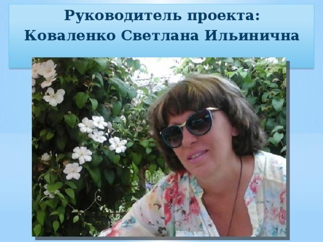 Руководитель проекта: Коваленко Светлана Ильинична
