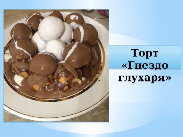 Торт «Гнездо глухаря»