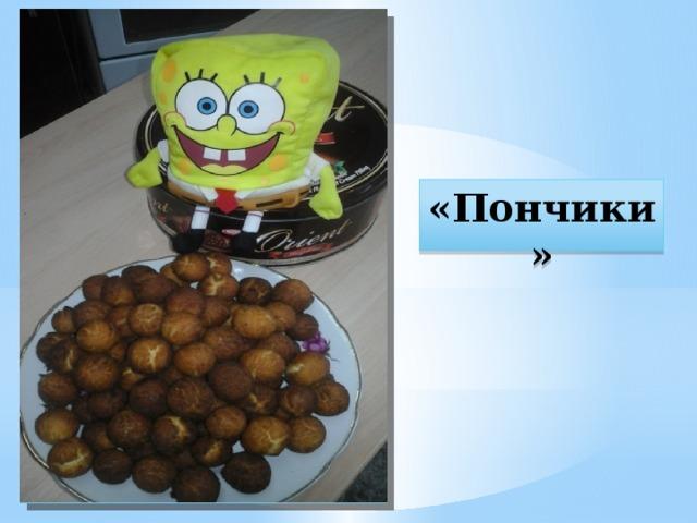 «Пончики»