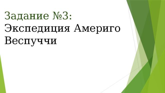 Задание №3:  Экспедиция Америго Веспуччи