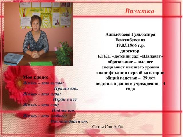 Эссе заведующего детского сада 5502