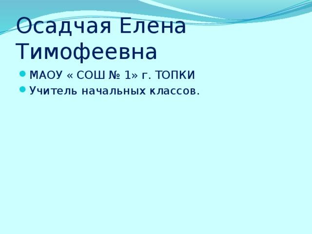 Осадчая Елена Тимофеевна