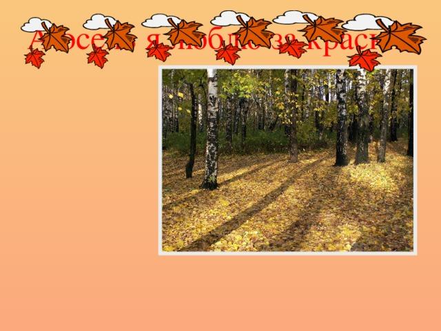 А осень я люблю за краски