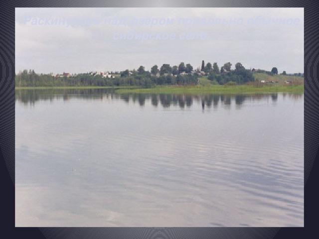 Раскинулось над озером привольно обычное сибирское село.