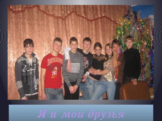 Я и мои друзья
