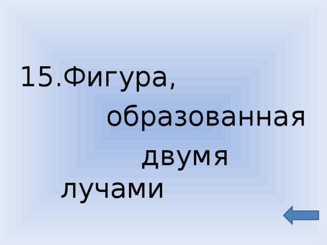 Фигура,