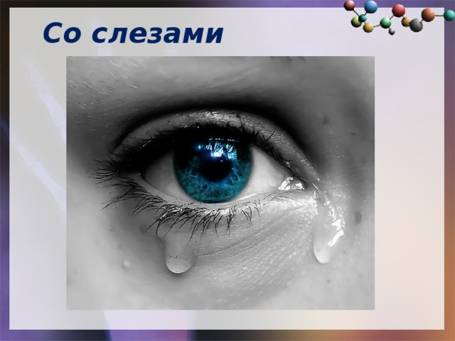 Со слезами