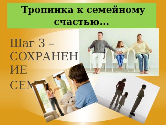 Тропинка к семейному счастью … Шаг 3 – СОХРАНЕНИЕ СЕМЬИ