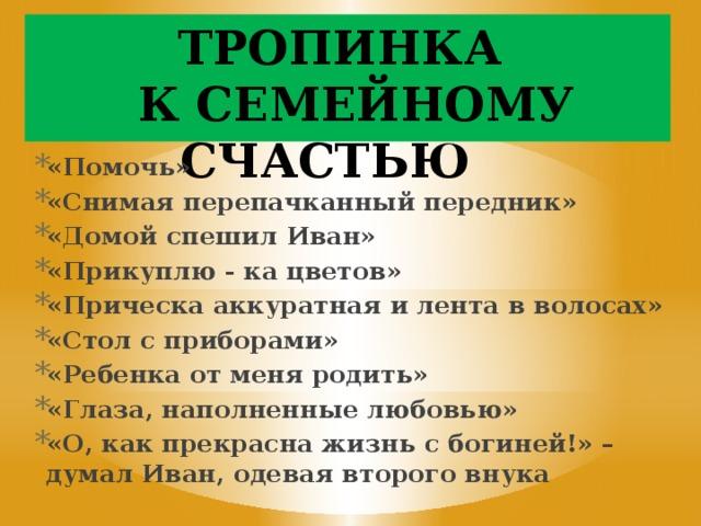 ТРОПИНКА  К СЕМЕЙНОМУ СЧАСТЬЮ