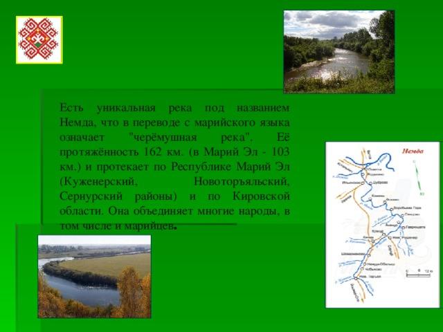 Есть уникальная река под названием Немда, что в переводе с марийского языка означает