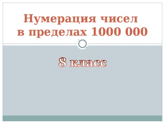 Нумерация чисел  в пределах 1000 000