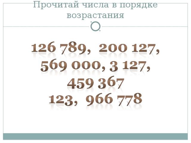 Прочитай числа в порядке возрастания