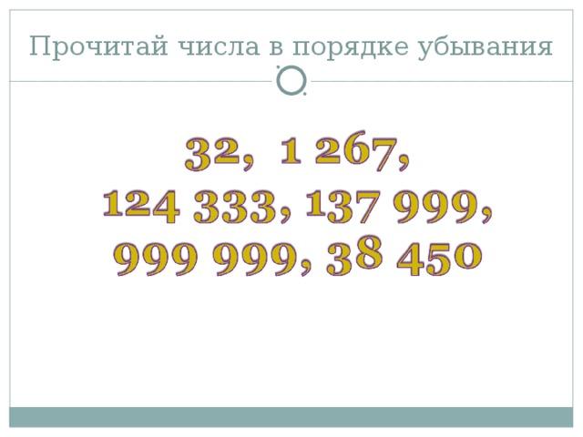 Прочитай числа в порядке убывания