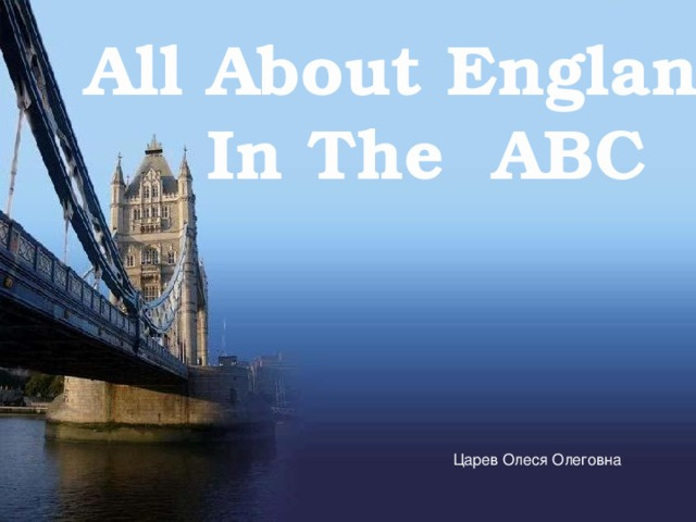 All About England In The ABC Царев Олеся Олеговна
